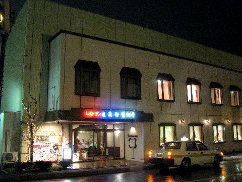 五島軒本店