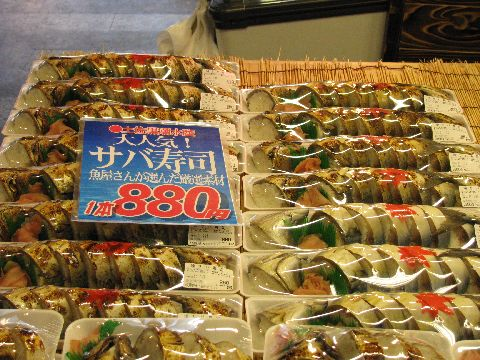 ひろめ市場で売られたいた鯖寿司