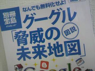 googlemirai.jpg