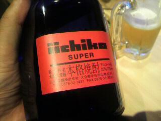 iichiko2.jpg
