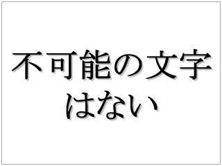 nofukanou.jpg