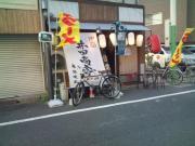 井田商店店舗