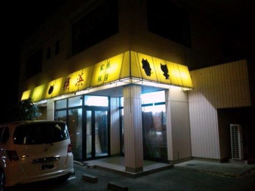 浜っ子 夜店舗2