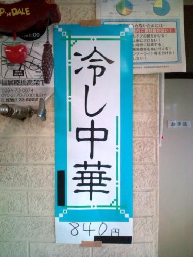 森田屋支店太田店冷やしPOP