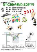 2011祭り表
