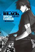 DARKER THAN BLACK-流星の双子-オフィシャルファンブック 三鷹文書分析報告