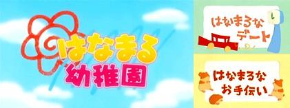 はなまる幼稚園 第4話 「はなまるなデート」 「はなまるなお手伝い」