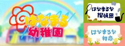 はなまる幼稚園 第5話 「はなまるな探偵団」 「はなまるな初恋」