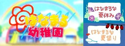 はなまる幼稚園 第7話 「はなまるな夏休み」 「はなまるな夏祭り」