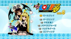 To LOVEる-とらぶる- 第18巻・DVD付き予約限定版 OVA6 タイトルメニュー
