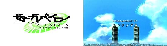 ゼーガペイン - ZEGAPAIN - 第1話 「エンタングル」