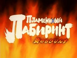 炎のらびりんす 作品タイトル