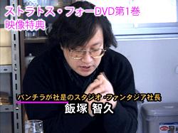 ストラトス・フォー DVD第1巻 映像特典 「パンチラが社是のスタジオ・ファンタジア」