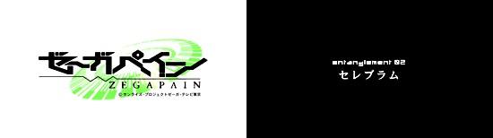 ゼーガペイン - ZEGAPAIN - 第2話 「セレブラム」