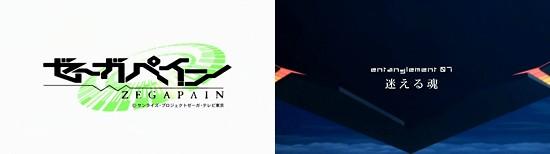 ゼーガペイン - ZEGAPAIN - 第7話 「迷える魂」