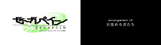 ゼーガペイン - ZEGAPAIN - 第12話 「目覚める者たち」