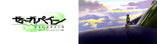 ゼーガペイン - ZEGAPAIN - 第13話 「新たなるウィザード」