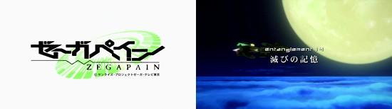 ゼーガペイン - ZEGAPAIN - 第14話 「滅びの記憶」