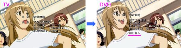 みなみけ(第1期) DVD作画修正