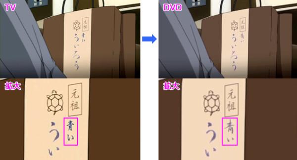 みなみけ(第1期) DVD作画修正チェック 第3巻