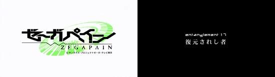 ゼーガペイン - ZEGAPAIN - 第17話 「復元されし者」