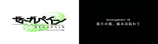 ゼーガペイン - ZEGAPAIN - 第18話 「偽りの傷、痛みは枯れて」