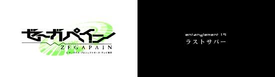 ゼーガペイン - ZEGAPAIN - 第19話 「ラストサパー」