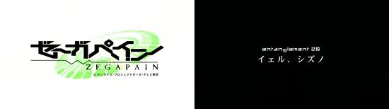 ゼーガペイン - ZEGAPAIN - 第20話 「イェル、シズノ」