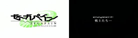 ゼーガペイン - ZEGAPAIN - 第21話 「戦士たち・・・」