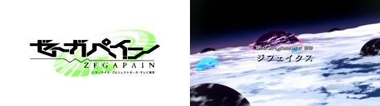 ゼーガペイン - ZEGAPAIN - 第22話 「ジフェイタス」