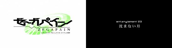 ゼーガペイン - ZEGAPAIN - 第23話 「沈まない月」