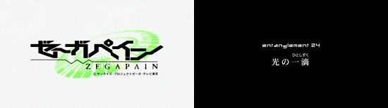 ゼーガペイン - ZEGAPAIN - 第24話 「光の一滴」