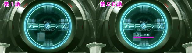 ゼーガペイン - ZEGAPAIN - 第26話 「森羅万象」 (最終回)