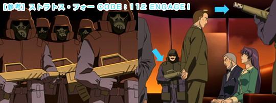 「ストラトス・フォー」 CODE112:ENGAGE!