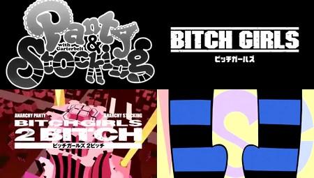 パンティ&ストッキングwithガーターベルト 第27話「ビッチガールズ」 / 第28話「ビッチガールズ2ビッチ」