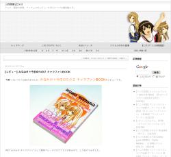 [レビュー] みなみけ+今日の5の2 キャラファンBOOK