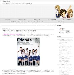 「今日の5の2」 Friends 制服のアルファベット・ワッペンの秘密