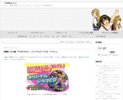 [感想] OVA版「今日の5の2」 オリジナルドラマCD 『ユセン』