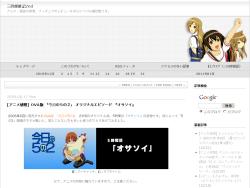 アニメ感想] OVA版 「今日の5の2」 オリジナルエピソード 『オサソイ』