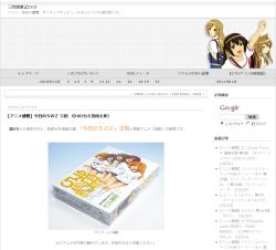[アニメ感想] 今日の5の2 宝箱 (DVD付き漫画文庫)