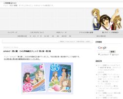 みなみけ(第1期) DVD作画修正チェック 第1巻~第2巻