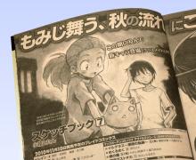 コミックブレイド2010年11月号 新刊告知 スケッチブック7巻