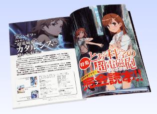 オトナアニメ Vol.16 特集 とある科学の超電磁砲