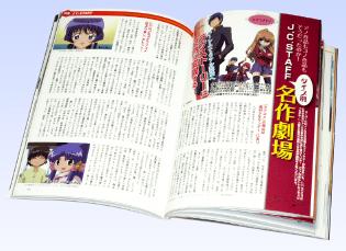 オトナアニメ Vol.16 J.C.STAFF名作劇場
