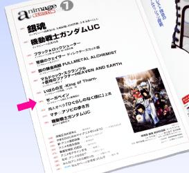 アニメージュオリジナル vol.7 目次