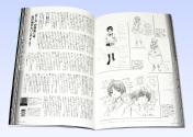 アニメージュオリジナル vol.7 『ゼーガペイン』の4年間