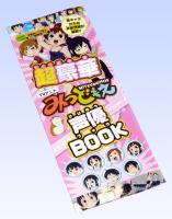週刊少年チャンピオン2010年No.26 / みつどもえ声優BOOK