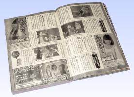 週刊少年チャンピオン2010年No.26 / 三つ子声優による みつどもえ声優座談会