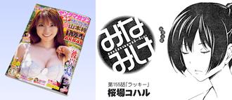 ヤングマガジン2010年No.35/36合併号 みなみけ 第155話 「ラッキー」