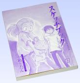 スケッチブック 第7巻 (ブレイドコミックス)
